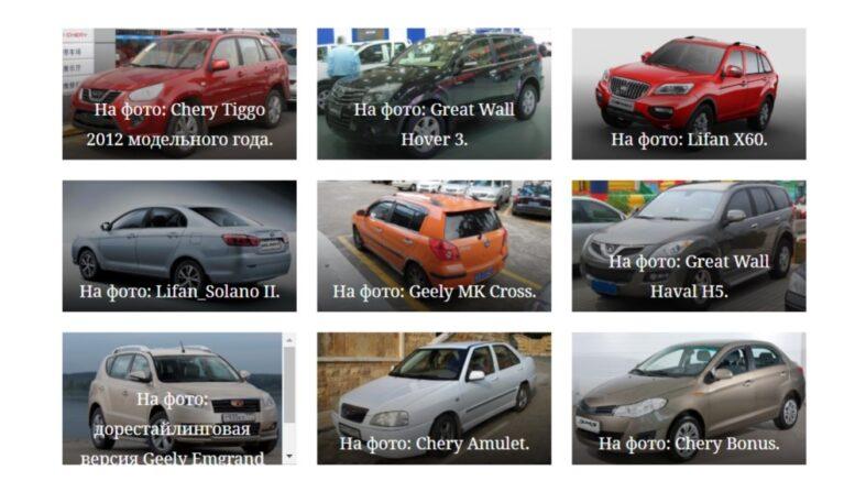 самые популярные китайские авто