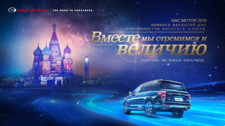 GAC Motor в России
