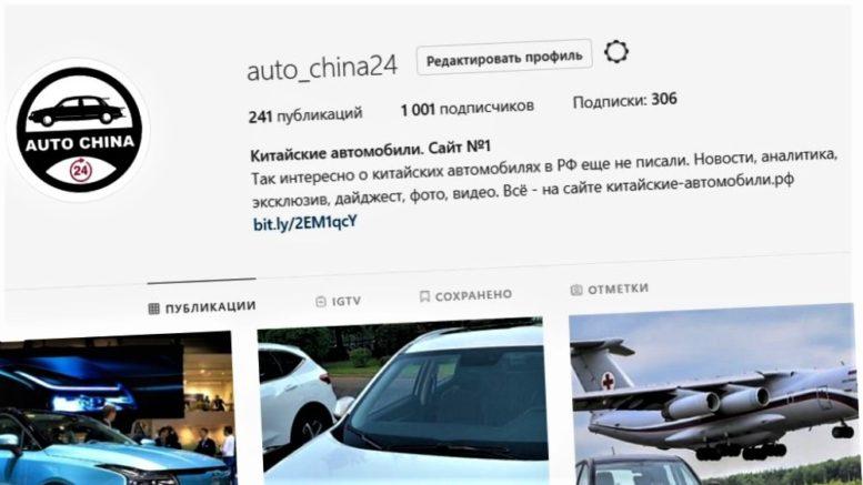 канал в Instagram