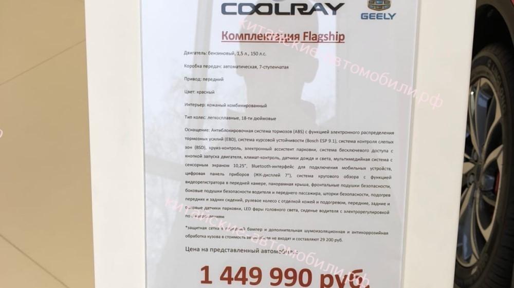 цены Geely Coolray