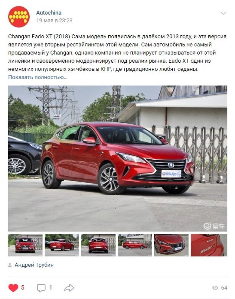 Китайские автомобили Вконтаке