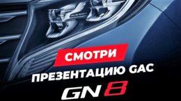 презентация GAC GN8 онлайн