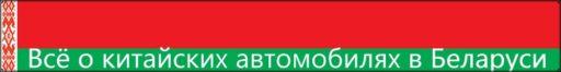 Все о китайских автомобилях в Беларуси