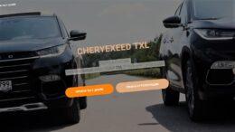 официальный сайт CheryExeed
