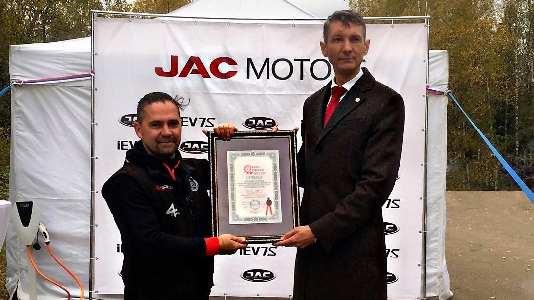 JAC iEV7S рекорд