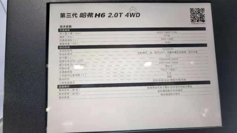 новый haval h6 полный привод