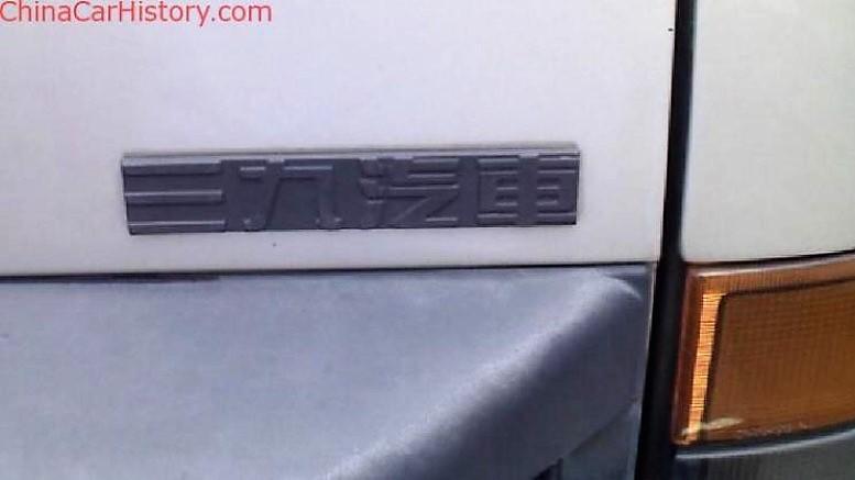 история китайских автомобилей Sanjiu