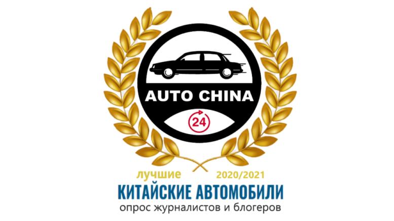 лучший китайский автомобиль в россии назвали