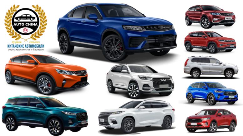 Лучший китайский автомобиль в России