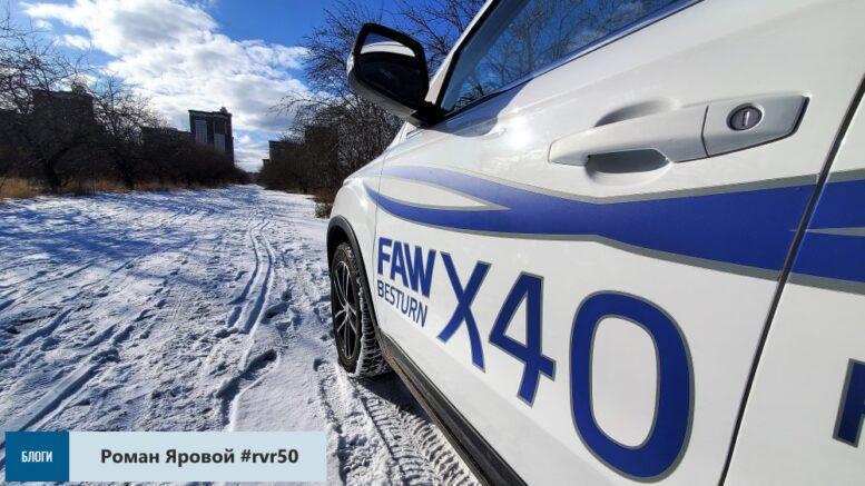 faw x40