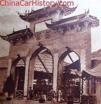 шанхайский автосалон 1931 года