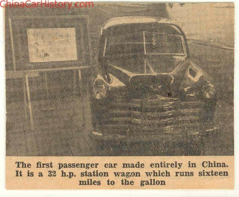 Tianjin Woody на автосалоне 1951 года