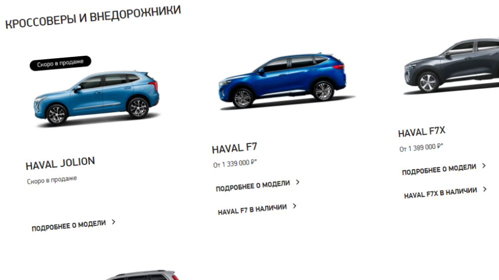 haval jolion официальный сайт в россии
