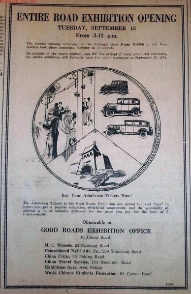 шанхайский автосалон 1931 год