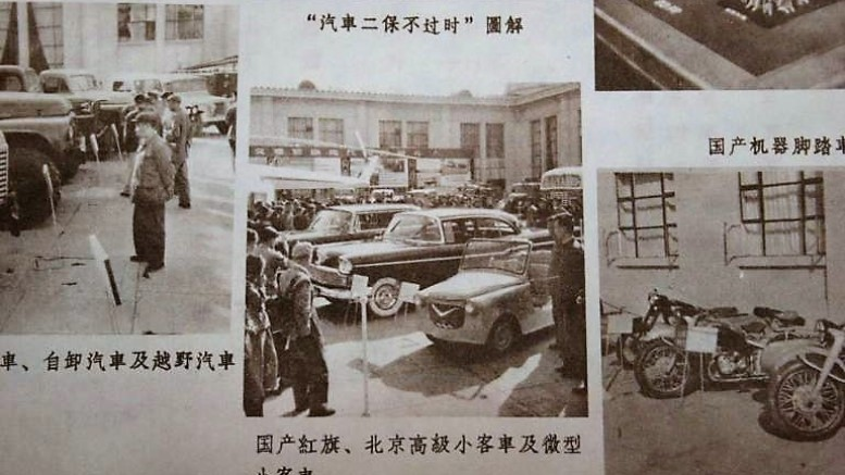 китайский автосалон 1959 года