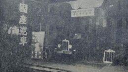 шанхайский автосалон история 1931