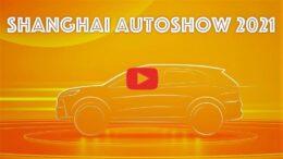 Шанхайский автосалон 2021: где и когда смотреть презентации новинок онлайн