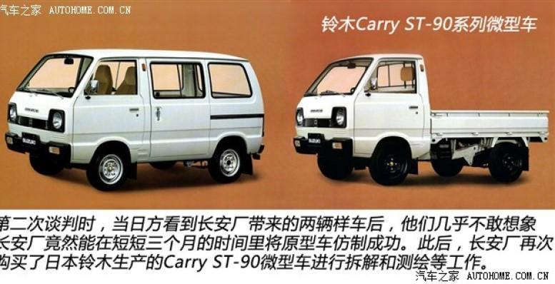 Suzuki Carry ST-90