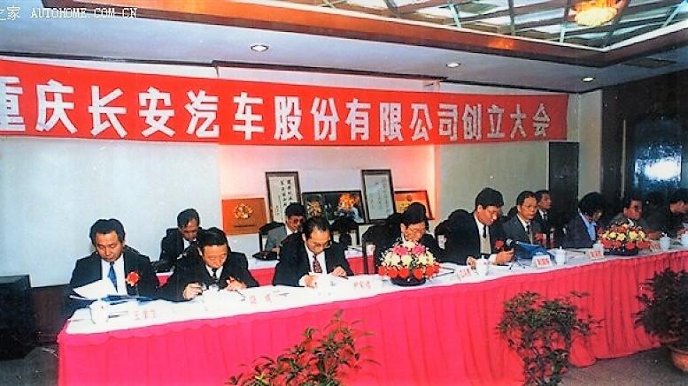 история Changan Automobile