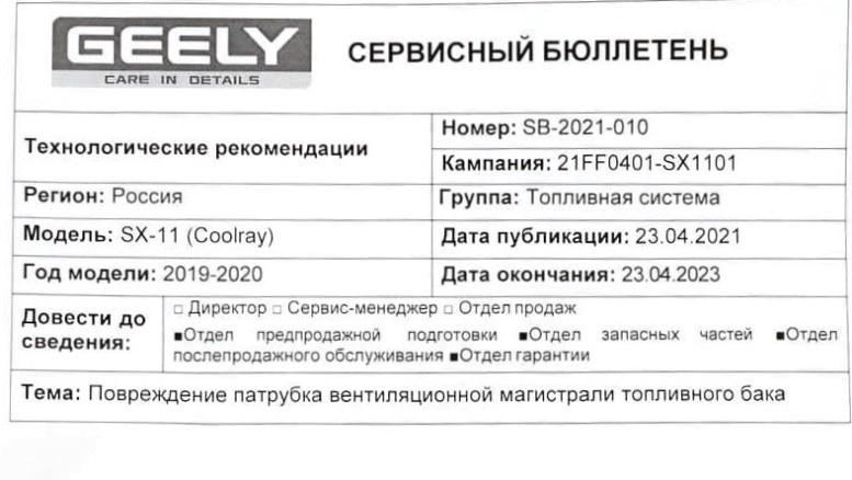 отзывная кампания Geely Coolray